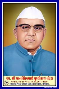 Shri Mansinhbhai Patel